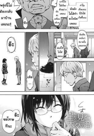 คนที่ผิดไม่ใช่ผม – [Uba Yoshiyuki] Harem Spiral Ch.7